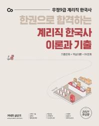 한권으로 합격하는 계리직 한국사 이론과 기출(2021)