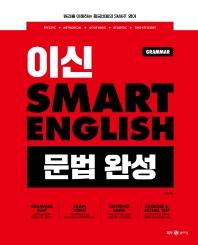 이신 Smart English 문법 완성