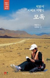 모독(박완서 10주기 스페셜 에디션)