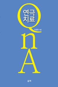 연극치료 QnA