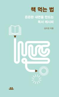 책 먹는 법: 든든한 내면을 만드는 독서 레시피