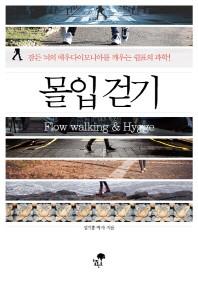 몰입 걷기