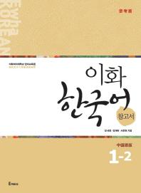 이화 한국어 참고서 1-2(중국어 번체판)