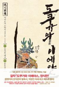 도쿠가와 이에야스(2부). 12: 용호상박