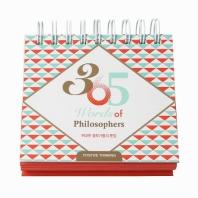 위대한 철학가들의 문장 365