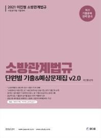 소방관계법규 단원별 기출&예상문제집 V2.0(2021)