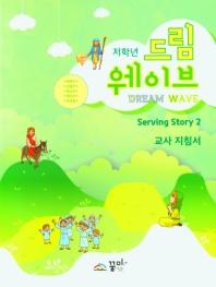 드림웨이브 저학년 Serving Story 2 교사 지침서
