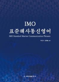IMO표준해사통신영어