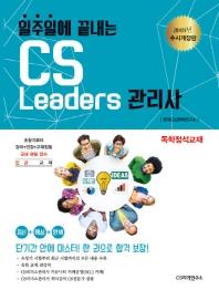 CS Leaders(CS리더스) 관리사(2019)