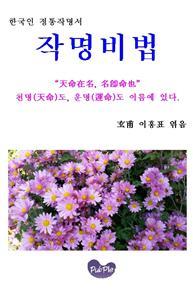 """한국인 정통작명서 """"작명비법"""""""