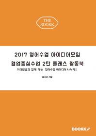 2017 영어수업 아이디어모임 협업중심수업 2탄 클래스활동북