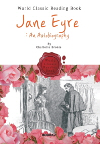 제인 에어 [전집] : Jane Eyre (영어 원서)