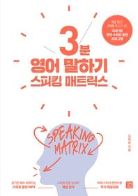[epub3.0]스피킹 매트릭스 3분 영어 말하기(2020 개정판)