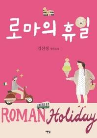 로마의 휴일