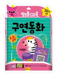 핑크퐁 CD북: 구연동화