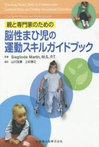 親と專門家のための腦性まひ兒の運動スキルガイドブック
