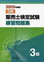 販賣士檢定試驗練習問題集3級 日商 2009年度版
