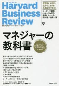 マネジャ-の敎科書 ハ-バ-ド.ビジネス.レビュ-マネジャ-論文ベスト11