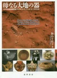 母なる大地の器 アメリカ合衆國南西部プエブロ.インディアンの「モノ」の文化史