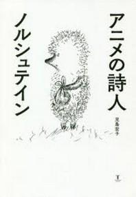アニメの詩人ノルシュテイン