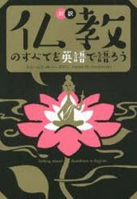 佛敎のすべてを英語で語ろう 對譯