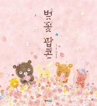 벚꽃 팝콘