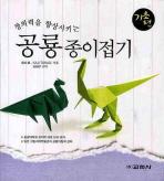 창의력을 향상시키는 공룡종이접기: 기초편