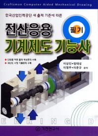 한국산업인력공단 새 출제 기준에 따른 전산응용 기계제도 기능사 필기(2011)
