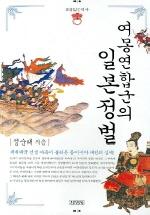여몽연합군의 일본 정벌