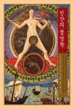 인간의 점성학. 2