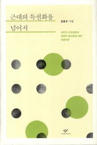 근대의 특권화를 넘어서