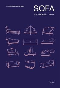 소파(Sofa): 개론 & 실습