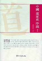 중국 도가사 서설 1