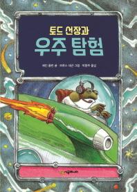 토드 선장과 우주 탐험
