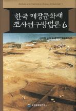 한국 매장문화재 조사연구방법론. 6