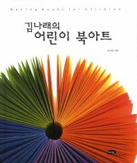 김나래의 어린이 북아트
