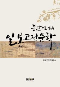 공간으로 읽는 일본고전문학