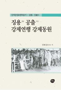 징용 공출 강제연행 강제동원