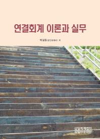 연결회계 이론과 실무(2012)