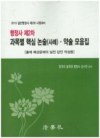행정사 제2차 과목별 핵심 논술(사례) 약술 모음집(2016)