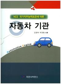 NCS 국가직무능력표준에 따른 자동차 기관