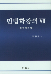 민법학강의. 7