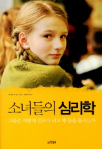 소녀들의 심리학