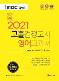 iMBC 캠퍼스 영어 고졸 검정고시 교과서(2021)