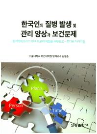 한국인의 질병발생 및 관리양상과 보건문제