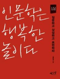 인문학은 행복한 놀이다(큰글자책)