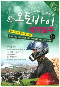 소설가 김덕길의 오토바이 세계일주(하)