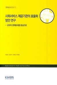 사회서비스 제공기관의 효율화 방안 연구: 규모의 경제효과를 중심으로