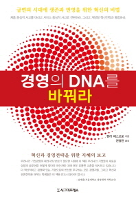 경영의 DNA를 바꿔라