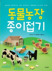 동물농장 종이접기